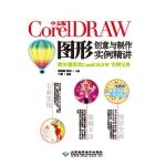 中文版CorelDRAW图形创意与制作实例精讲(1CD)