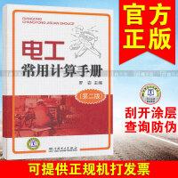 正版图书 电工常用计算手册(第二版) 电工手册包含常用电工计算公式 供电工计算人员快速查询 电工基本计算能力的人员阅读