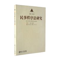 民事程序法研究(第2辑)