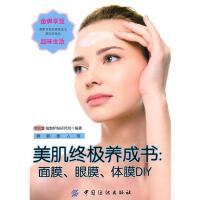 【二手旧书9成新】美肌养成书-面膜 眼膜 体膜DIY本书编写组中国纺织出版社9787506466097