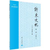 浙东文化论丛(二�一五年第一辑)