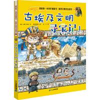 世界文明寻宝系列2 古埃及文明文明寻宝记1 我的第一本科学漫画书