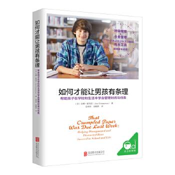 如何才能让男孩有条理(pdf+txt+epub+azw3+mobi电子书在线阅读下载)