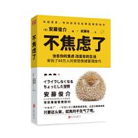 不焦虑了(1.日本愤怒情绪管理协会代表理事――安藤俊介作品国内首次出版。全面覆盖工作、生活、交际金钱等各方面会面对的焦