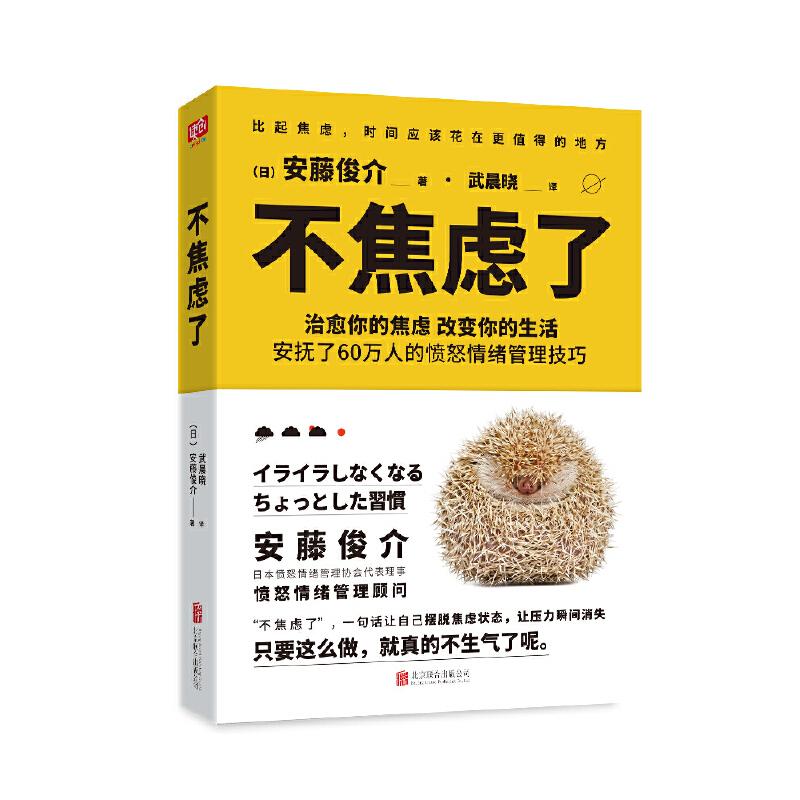不焦虑了(1.日本愤怒情绪管理协会代表理事——安藤俊介作品国内首次出版。全面覆盖工作、生活、交际金钱等各方面会面对的焦虑情况,一一击退,让内心平静有力量。) 治愈你的焦虑,改变你的生活,安抚了60万人的愤怒情绪管理技巧。