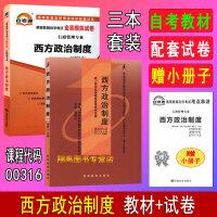 自考00316 0316西方政治制度 2011年版谭君久高等教育出版社教材+自考通试卷 2本套装