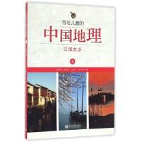 写给儿童的中国地理(9江淮水乡)