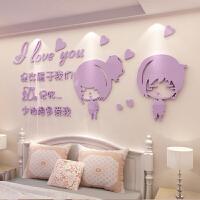 创意3D立体亚克力墙贴画客厅背景墙贴纸温馨卧室床头装饰房间布置