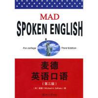 【二手旧书8成新】麦德英语口语(第三版 (美)麦德(Michael A.DeRabo) 9787301185162
