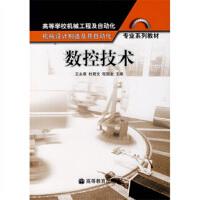 【二手书9成新】 数控技术 王永章 等 高等教育出版社 9787040101683