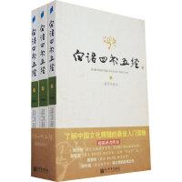 白话四书五经(全三册)