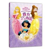 迪士尼公主与仙子美绘故事――我有巧办法