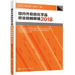 国内外危险化学品职业接触限值.2018