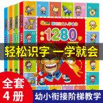 聪明宝宝入学准备学前1280字 全4册 (套装)