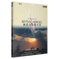 正版 BBC纪录片 神话与英雄大观 精装2DVD D9光盘碟片