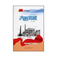 大胆突破--中国企业破产成为现实
