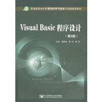 Visual Basic程序设计(第2版)