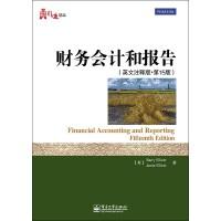 财务会计和报告(英文注释版・第15版)