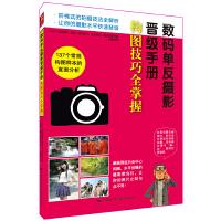 数码单反摄影晋级手册:构图技巧全掌握(本书献给那些只会中心构图、水平拍摄的摄影菜鸟们!137个常规与非常规构图样本的直