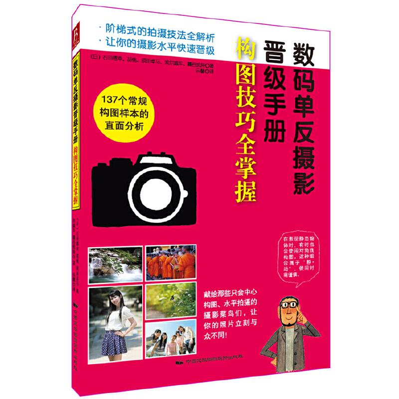 数码单反摄影晋级手册:构图技巧全掌握(本书献给那些只会中心构图、水平拍摄的摄影菜鸟们!137个常规与非常规构图样本的直面分析!)