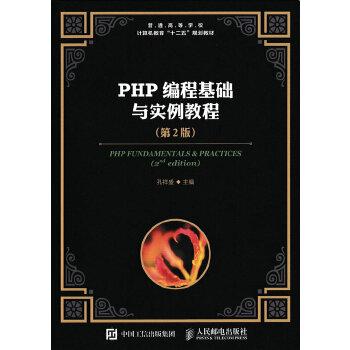 PHP编程基础与实例教程(pdf+txt+epub+azw3+mobi电子书在线阅读下载)
