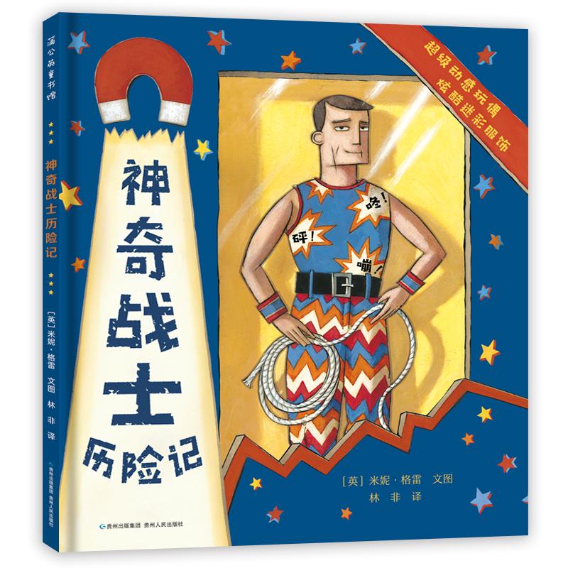 神奇战士历险记 英国凯特·格林威大奖得主作品,每个孩子都是天生的梦想家、导演,在超级好玩的过家家里,展现孩子的善良、勇气、助人为乐的英雄梦。画面细节丰富,想象力超凡,3-6岁幼儿绘本(蒲公英童书馆出品)