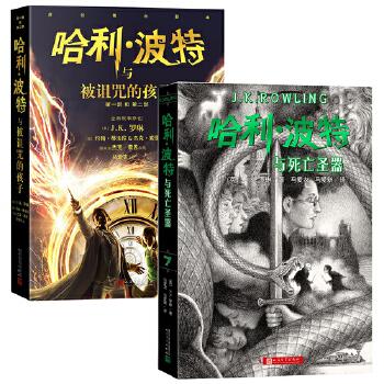 中文版平装哈利波特与被诅咒的孩子 哈利波特与死亡圣器7+8两册 哈利波特珍藏版 罗琳 哈利波特全集1 7册全套中文版 哈利波特8 死亡圣器老版断货,直接发新版,不再通知