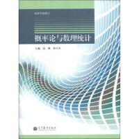 【二手旧书8成新】概率论与数理统计/ 赵瑛,孙王杰 9787040379853