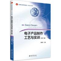 电子产品制作工艺与实训(第二版) 北京大学出版社