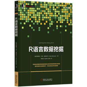 R语言数据挖掘(pdf+txt+epub+azw3+mobi电子书在线阅读下载)