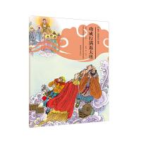 绘本《西游记》故事30-功成行满返大唐