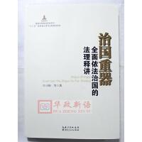 正版 治国重器-全面依法治国的法理释讲 湖北人民出版社