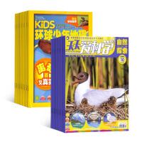 环球少年地理KiDS加天天爱科学杂志 组合杂志 杂志铺订阅2019年11月起订 全年订阅 少儿科普 兴趣阅读