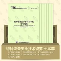 特种设备安全技术规范标准7本套 特种设备安全法安全规范 TSG 07-2019 特种设备生产和充装单位许可规则 特种设备