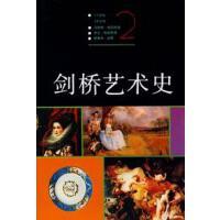 【二手旧书9成新】剑桥艺术史(2)马德琳梅因斯通,罗兰梅因斯通,斯蒂芬琼斯978