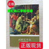 【二手旧书九成新】剑桥艺术史:18世纪艺术 /[英]琼斯(Jones L.) 著,钱乘旦 译 ?