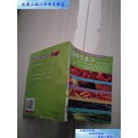 【二手旧书9成新】健康养生坊:亮彩维生素A 【实物图片,品相自鉴】 /张瑛芳,苏婉
