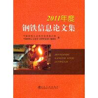 2011年度钢铁信息论文集\钢协信息统计部