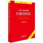中华人民共和国行政诉讼法注释本(全新修订版) 团购电话 010-57993380