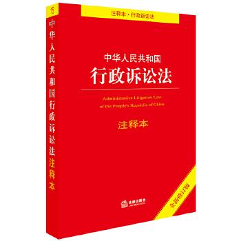中华人民共和国行政诉讼法注释本(全新修订版) 团购电话 4001066666转6 法律专家审定并撰写适用提要,重点法条条文注释