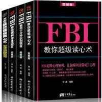 【二手旧书8成新】《FBI图解版套装(4本超级藏心术 读心术 教你破解身体语言 十分钟识别谎言》 冠诚 9787511