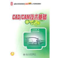 【二手书9成新】 CAD/CAM技术基础 刘军 北京大学出版社 9787301177426