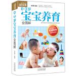 0~3岁宝宝养育全图解(三岁看老,婴幼儿养育知识全知道!权威妇产医师、育儿专家、医学博士推荐丛书。)