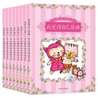 宝宝蛋・幸运猫的成长烦恼系列1(套装共8册) 儿童中英双语绘本0-6岁 心里自助读物