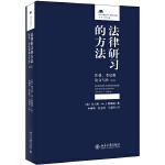 法律研习的方法:作业、考试和论文写作(第9版)