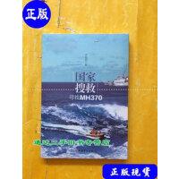 【二手旧书九成新】国家搜救:寻找MH370 /于宛尼 中国工人出版社