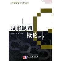 【二手旧书8成新】城市规划概论(修订版 陈双,贺文 9787030174635