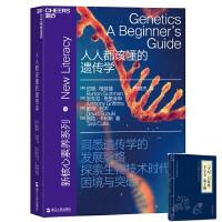 *畅销书籍* 人人都该懂的遗传学 神话传说 基因编辑 有趣案例 生物技术 科普手册 新核心素养遗传实验 DNA赠中华国