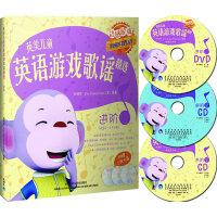 英美儿童英语游戏歌谣精选・进阶(含图书2册,附2张CD,1张DVD)