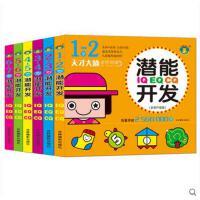 儿童IQ EQ CQ潜能开发 共6册天才大脑分阶训练 儿童智力开发书籍益智游戏专注力训练 观察力记忆力锻炼全脑左右脑逻